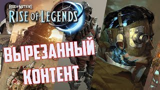 [Rise of Legends] ВЫРЕЗАННЫЕ кампании и юниты