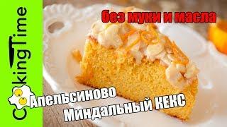 КЕКС без муки и масла АПЕЛЬСИНОВО-МИНДАЛЬНЫЙ | простой вкусный рецепт без глютена Orange Almond Cake