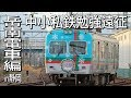 中小私鉄勉強遠征 岳南電車編 静岡のローカル私鉄を楽しむ!