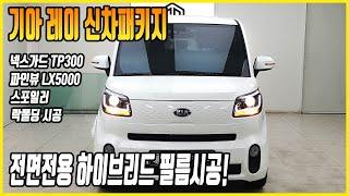 기아 레이 신차패키지 넥스가드 TP300 + 파인뷰 L…