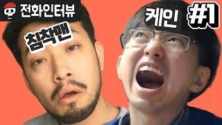 【침터뷰/케인 편】 1부 - 충격 해명! 재수 11번 루머 파헤치기