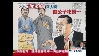 太陽花學運太陽餅學運-- 吳宇舒主播.