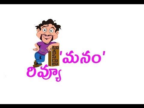 Manam Review । Manam Telugu Movie Review