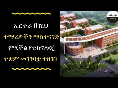 ETHIOPIA - Eritrea built big Technology Institute