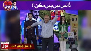 dance Mein hain Magan | Dance Segment | Game Show Aisay Chalay Ga with Danish Taimoor