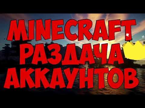 Раздача аккаунтов Minecraft