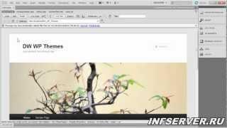 Dreamweaver and Wordpress Введение 2. Урок 02