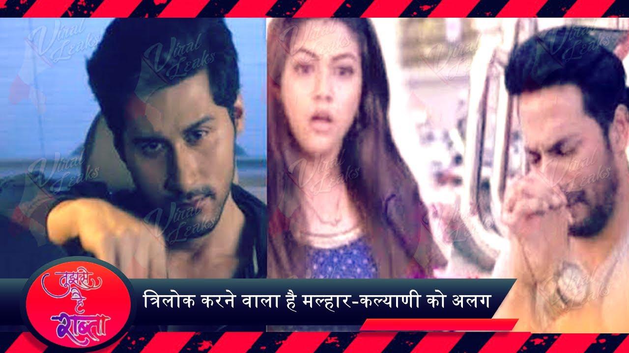 Tujhse Hai Raabta Promo | क्या Trilok, Malhar और Kalyani को अलग कर पायेगा ?
