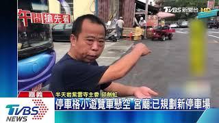 遊覽車「懸空式」停法民眾嚇 司機:很安全啦