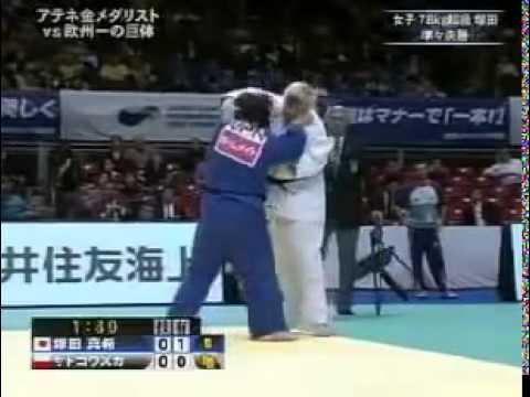 JUDO 2010 Jigoro Kano Cup: Maki Tsukada 塚田 真希 (JPN) - Urszula Sadkowska (POL)