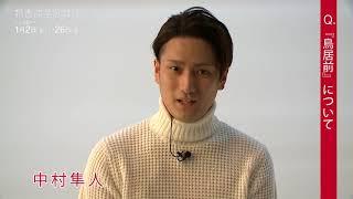 【平成30年 新春浅草歌舞伎 /中村隼人】