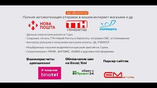Автоматизация доставки Новой Почтой для интернет магазинов. ТТН генератор