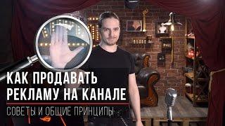 видео Реклама в YouTube
