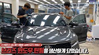 썬팅 신제품 출시 브리즈 윈도우 틴트 - 썬팅 제품 선…