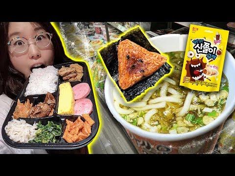 KOREAN CONVENIENCE STORE FOOD 🍜 Jeju Island, Day 1