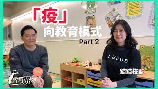幼稚園校監話你知丨「疫」向教育模式 Part 2
