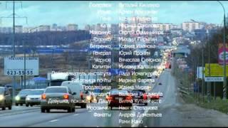 финальная сцена фильм Москва не Москва,  Прощальная, Настя Пальчикова