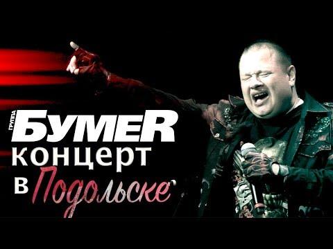 БумеR - Концерт в Подольске 2019