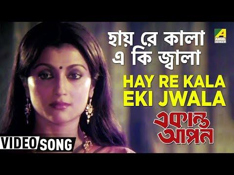 Hay Re Kala Eki Jwala | Ekanta Apan | Bengali Movie Song | Asha Bhosle