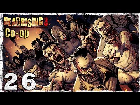 Смотреть прохождение игры [Coop] Dead Rising 3. #26: Бабушка.