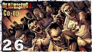 [Coop] Dead Rising 3. #26: Бабушка.