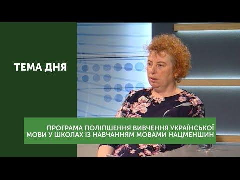 Тема дня: Програма поліпшення вивчення української мови у школах нацменшин (17.05.19)