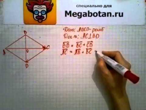 Номер 1056 Геометрия 7 9 класс Атанасян