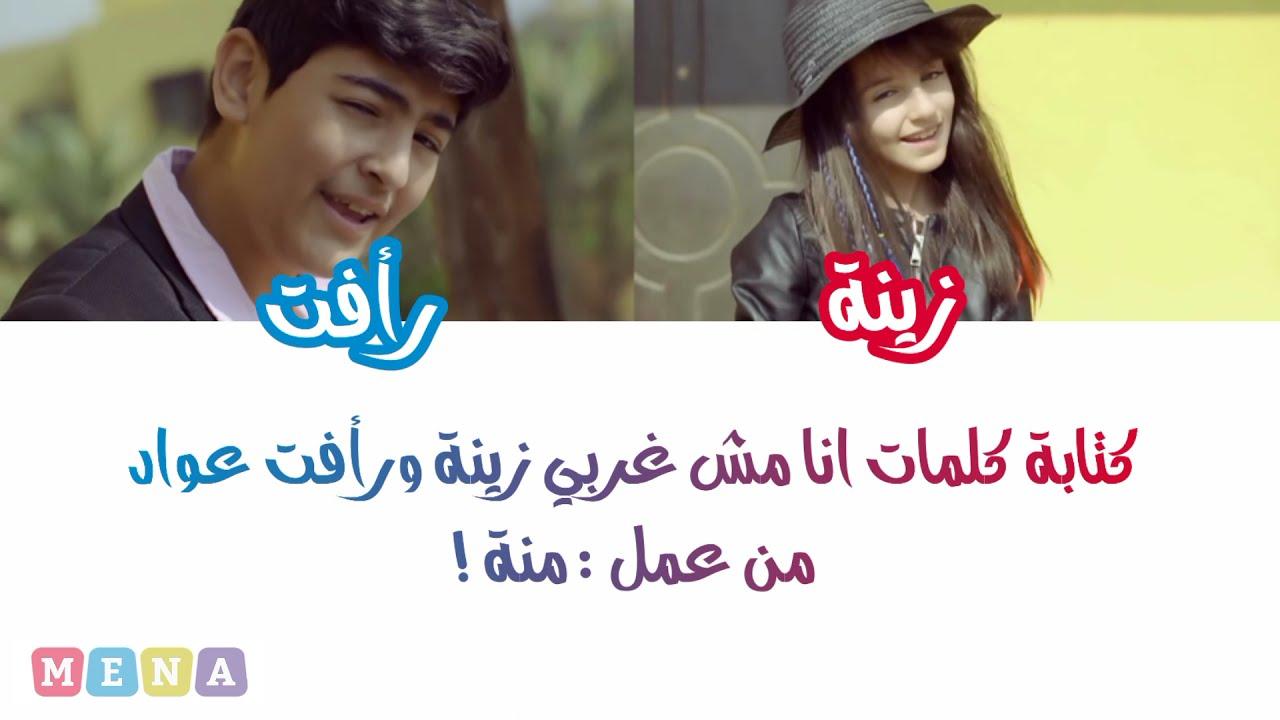 كتابة كلمات انا مش غربي زينة ورأفت عواد   قناة كراميش - YouTube