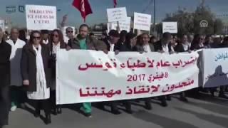 مصر العربية | تونس..مسيرة أطباء احتجاجاً على توقيف زميلين بدعوى