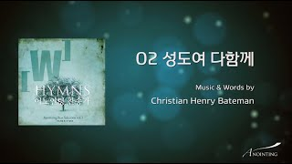 Anointing 찬송가 1집 02 성도여 다함께 Official