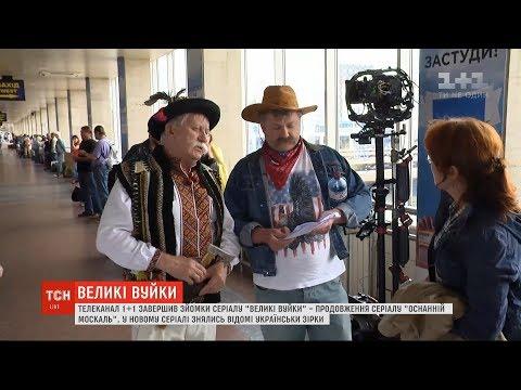 """""""1+1"""" завершив знімання серіалу про пригоди карпатських гуцулів у столиці"""