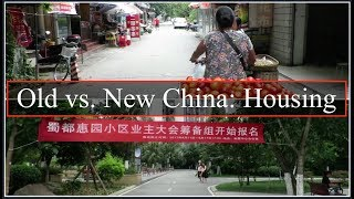 Old China vs. New China | Neighborhood Communities | This is China
