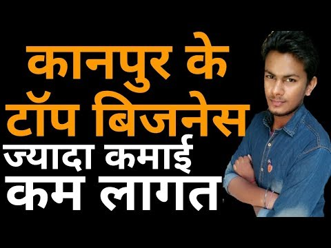 कानपुर के टॉप बिज़नेस | Kanpur City Low Investment Business Ideas | Small Business Ideas