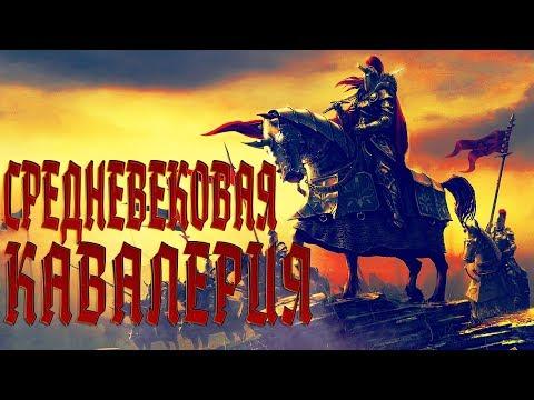 Средневековая кавалерия (история и тактика)