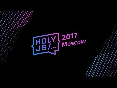 HolyJS 2017 Moscow. Прямая трансляция из 1 зала. День второй.