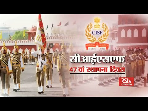 NATIONAL SECURITY: 47th Raising Day - CISF