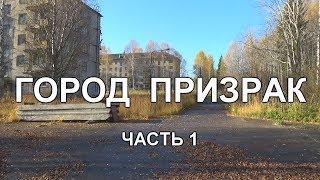 Город призрак. Заброшенный военный городок. Часть 1