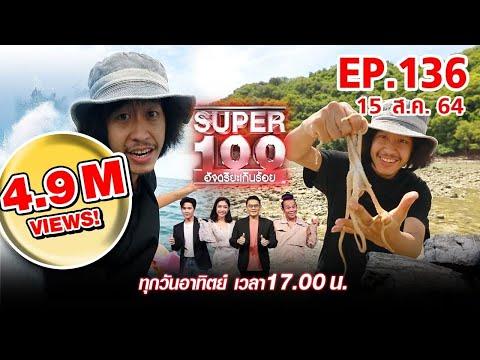 Super 100 อัจฉริยะเกินร้อย   EP.136   15 ส.ค. 64 Full HD