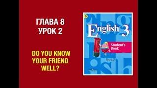 Скачать Английский язык 3 класс Кузовлев English 3 Часть 2 Unit 8 Lesson 2 English3