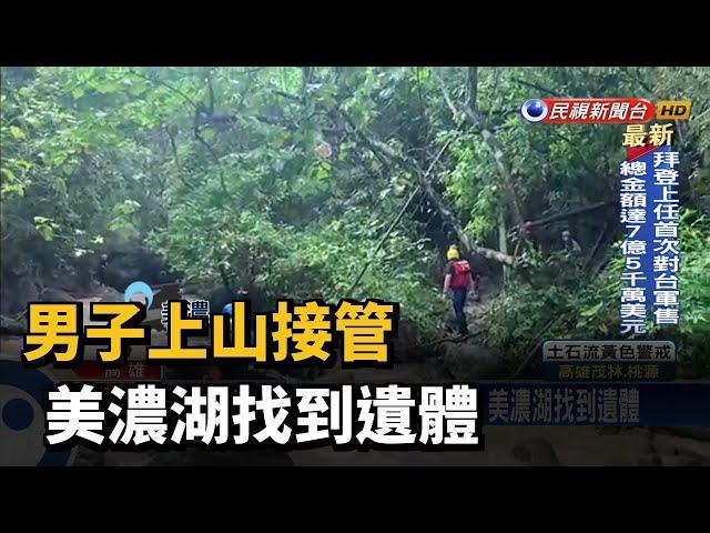 男子上山接管 美濃湖找到遺體-民視台語新聞