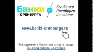 Новости банков Оренбурга от 10.12.2014г.(, 2014-12-10T04:58:13.000Z)