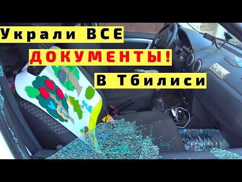 Украли Документы в Грузии в Тбилиси. Разбили Стекло в Машине. Помогите!