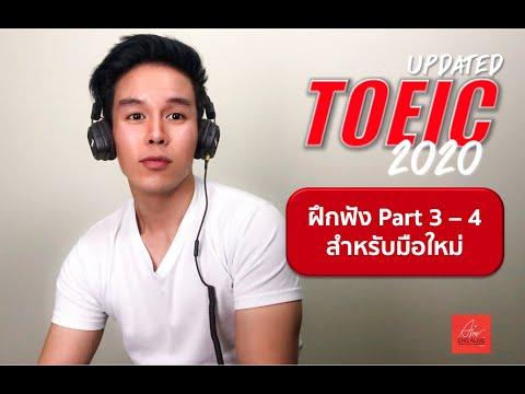 [TOEIC 2020] เทคนิคการฝึกฟัง. Part 3 - 4 ที่บ้านด้วยตัวเอง พร้อมแนววข้อสอบ