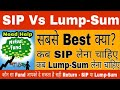 SIP vs Lumpsum , which is better mutual fund investment- Mutual Fund tips 2018