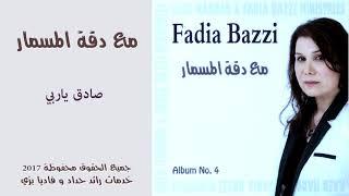 ترنيمة صادق ياربي  - فاديا بزي