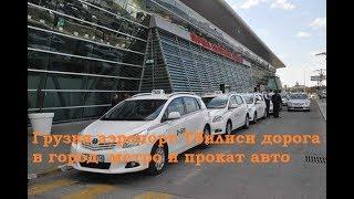 Грузия аэропорт Тбилиси дорога в город  метро и прокат авто