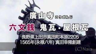 NHK大河ドラマ真田丸ロケ地巡り。真田丸オープニング映像の六文銭の瓦屋...