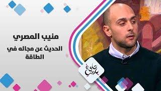 منيب المصري - الحديث عن مجاله في الطاقة