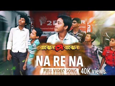 NARE NA    Malda nare na 2    Bengali    hit song
