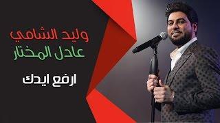 وليد الشامي وعادل المختار- ارفع ايدك (الجلسة)